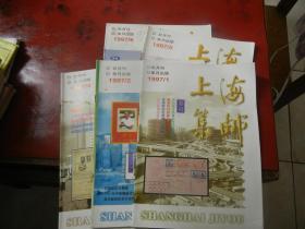 上海集邮1997年第1.2.4.5.6期