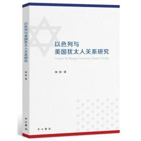 以色列与美国犹太人关系研究
