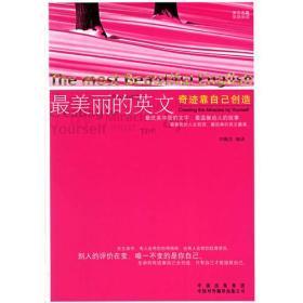 美丽的英文奇迹靠自己创造 刘佩吉译 中译出版社 原中国对9787500117360