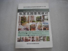 设计花园的必备经典案例参考大集:私家花园景观设计【030】