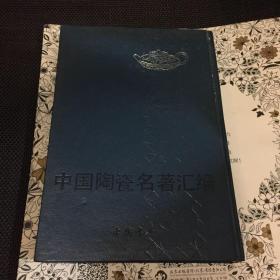 中国陶瓷名著汇编