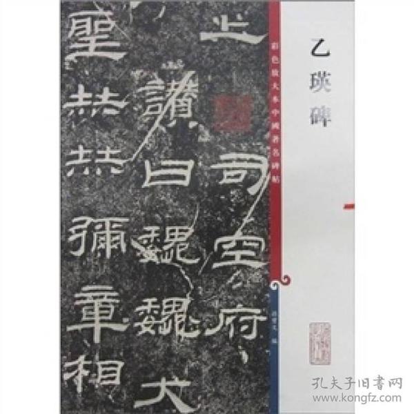 新书--彩色放大本中国著名碑帖:乙瑛碑(定价38元)