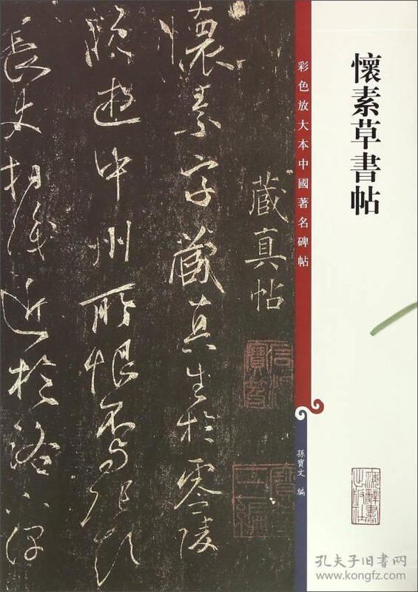 新书--彩色放大本中国著名碑帖:怀素草书帖