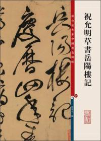 新书--彩色放大本中国著名碑帖:祝允明草书岳阳楼记9787532640645(109440)