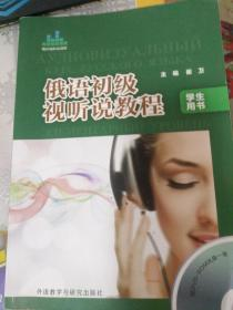 俄语初级视听说教程(学生用书)(附光盘)