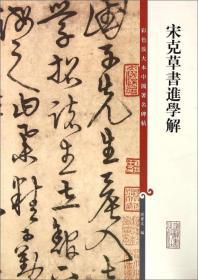 新书--彩色放大本中国著名碑帖:宋克草书进学解