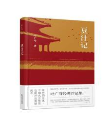 豆汁记 叶广芩 著 百花文艺出版社  9787530671672