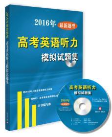 2016年最新题型:高考英语听力模拟试题集