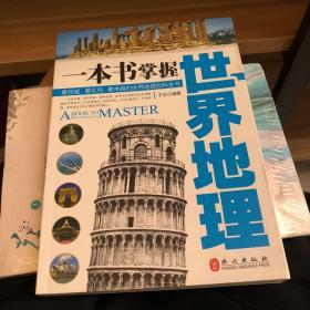 一本书掌握世界地理
