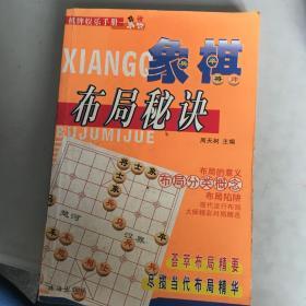 特价~ 象棋布局秘诀 9787806078983