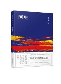 阿里 毕淑敏  百花文艺出版社 9787530671979