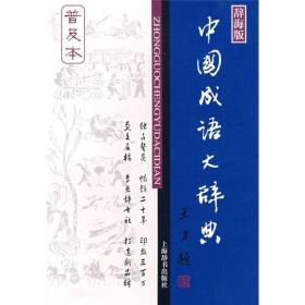 辞海版 中国成语大辞典(普及本)