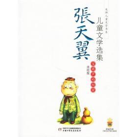 张天翼儿童文学选集:大师儿童文学书系