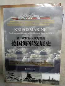 第二次世界大战时期,德国海军发展史