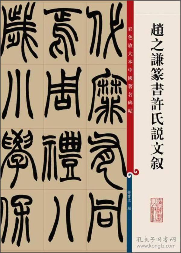 新书--彩色放大本中国著名碑帖:赵之谦篆书许氏说文叙
