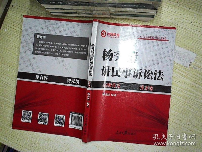 2017年司法考试名师讲义杨秀清讲民事诉讼法(讲义卷+真题卷 套装共2册)