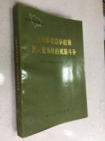 土地革命战争时期四川党领导的武装斗争 (下集).