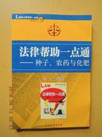 种子农药与化肥(法律帮助一点通)
