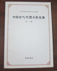 中国古代地理名著选读.第一辑