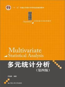 正版 多元统计分析(第四版)/21世纪统计学系列教材 9787300208480