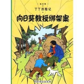 新版丁丁历险记-向日葵教授绑架案第十七集(大16开)