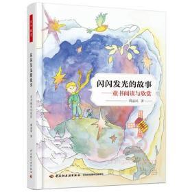 万千教育.闪闪发光的故事--童书阅读与欣赏:教育科学教育实践