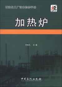 石油化工厂设备检修手册:加热炉