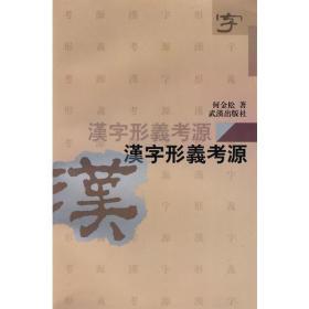 汉字形义考源