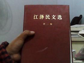 江泽民文选 第二卷