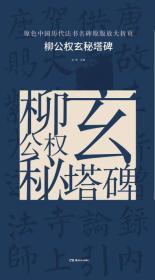 柳公权玄秘塔碑-原色中国历代法书名碑原版广大折页
