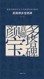 原色中国历代法书名碑原版放大折页:颜真卿多宝塔碑