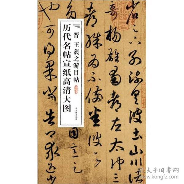 新书--历代名帖宣纸高清大图:晋王羲之游目帖