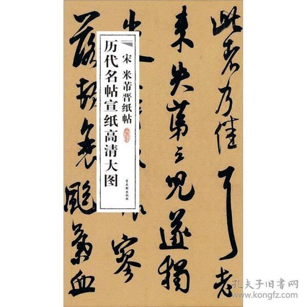 新书--历代名帖宣纸高清大图:宋米芾晋纸帖