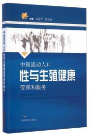 中国流动人口性与生殖健康管理和服务