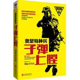 刘猛作品集:我是特种兵系列:子弹上膛