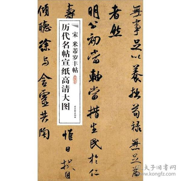 新书--历代名帖宣纸高清大图:宋米芾岁丰帖