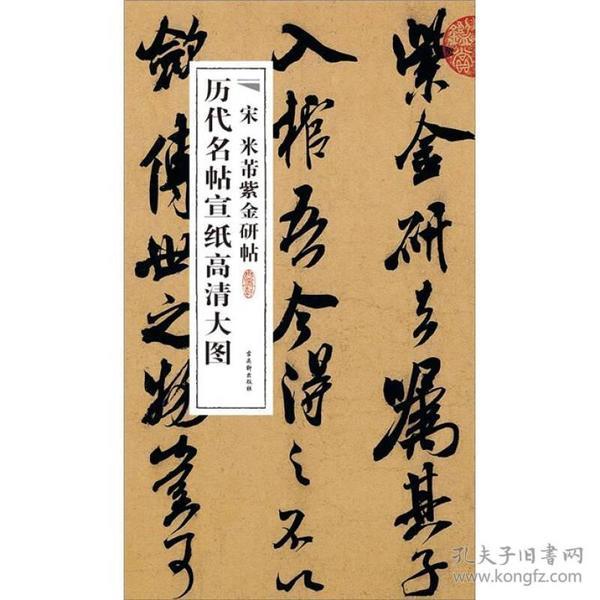 新书--历代名帖宣纸高清大图:宋 米芾紫金研帖