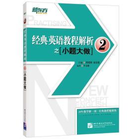新东方 经典英语教程解析之小题大做2