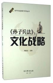 孙子兵法全球行系列丛书:《孙子兵法》与文化战略