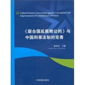全新包邮  联合国反腐败公约与中国刑事法制的完善
