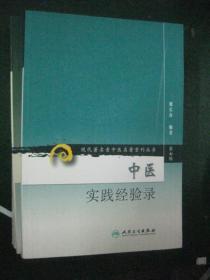 现代著名老中医名著重刊丛书(第七辑)·中医实践经验录