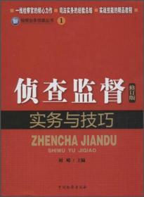 检察业务技能丛书1:侦查监督实务与技巧(修订版)