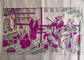 凤翔木刻木版年画版画*西游记故事之求真经*46*32cm盖有邰立平大师印章