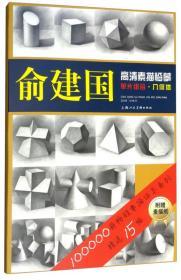 俞建国高清素描临摹单片组合:几何体
