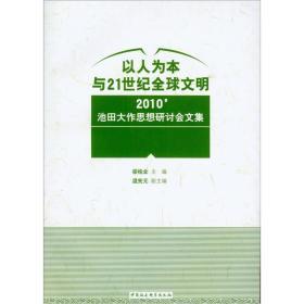 浠ヤ汉涓烘��涓�21涓�绾��ㄧ������锛�2010姹��板ぇ浣����崇��璁ㄤ�����