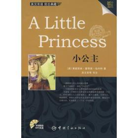 小公主(英汉双语)