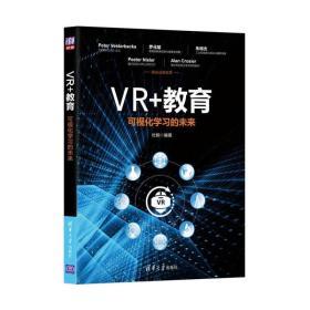VR+教育(可视化学习的未来)