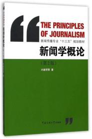 """新闻学概论(第2版)/新闻传播专业""""十三五""""规划教材"""