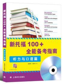 新托福100+全能备考指南:听力与口语篇