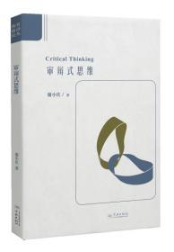 新书--审辩式思维